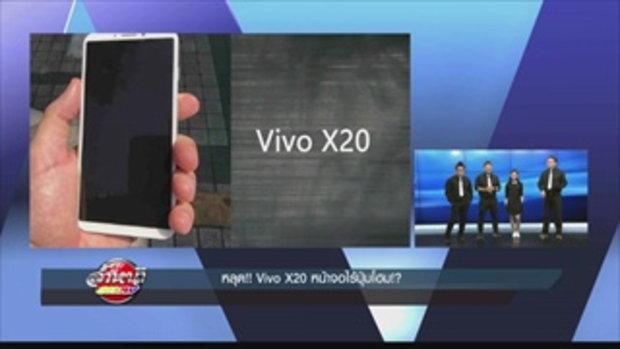 หลุด!! Vivo X20 หน้าจอไร้ปุ่มโฮม