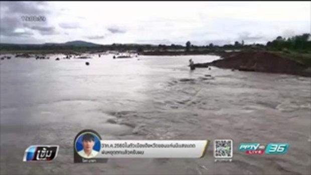 น้ำท่วมหลายจังหวัดยังวิกฤติ เร่งระบายน้ำลงแม่น้ำโขง - เข้มข่าวค่ำ
