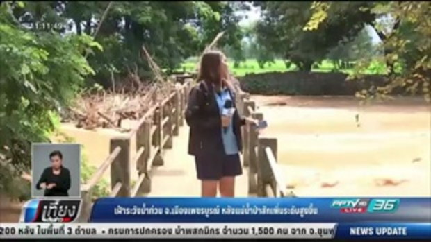 เฝ้าระวังน้ำท่วม อ.เมืองเพชรบูรณ์ หลังแม่น้ำป่าสักเพิ่มระดับสูงขึ้น - เที่ยงทันข่าว