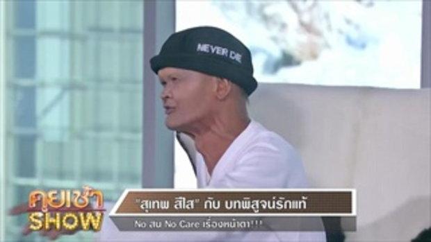 คุยเช้าShow - 'สุเทพ สีใส กับ' บทพิสูจน์รักแท้ No สน No Care