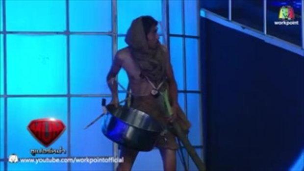 ซูเปอร์หม่ำ - ทีมนักแสดงยุทธการสลัดนอ - อเล็กซานดร้า - ต้าร์ ตจว. - 1 ส.ค. 60