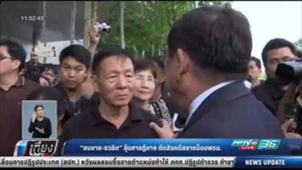 """ชี้ชะตา! """"สมชาย-ชวลิต"""" ลุ้นศาลฎีกาฯตัดสินคดีสลายม็อบพันธมิตร - เที่ยงทันข่าว"""
