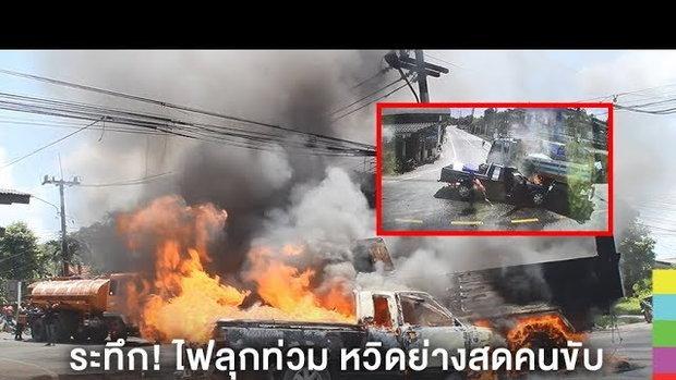 วินาทีเฉียดตาย! กระบะพุ่งชนรถ 6 ล้อ ไฟลุกไหม้ทั้งคัน