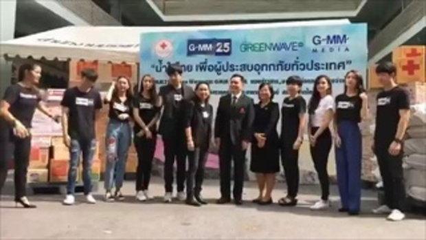 สัมภาษณ์คู่! 'พี่ฉอด - เอส' นำทีมดีเจ ส่งมอบข้าวสาร อาหารแห้ง ที่ สภากาชาดไทย