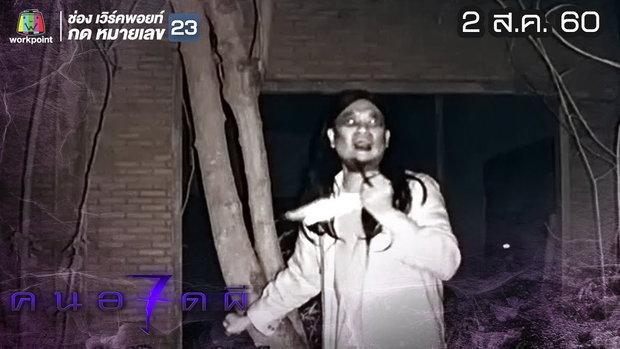 คนอวดผี ปี7 | วิญญาณกระโดดตัดหน้สรถ | 2 ส.ค. 60 Full HD