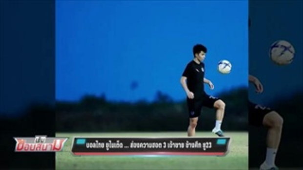 บอลไทยยูไนเต็ด ส่องความฮอต 3 เจ้าชาย ช้างศึก ยู 23 - เข้มข่าวค่ำ