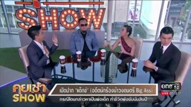 คุยเช้าShow - 'แด็กซ์ Rock Rider' ปล่อยโฮกลางกองถ่าย หลังแฟนคลับเซอร์ไพรส์