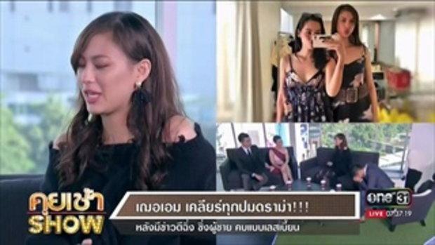 คุยเช้าShow - 'เฌอเอม' เปิดใจเรื่องความสัมพันธ์ ครั้งแรก หลัง 'คิทตี้' เลิกกับ 'เนม Getsunova'
