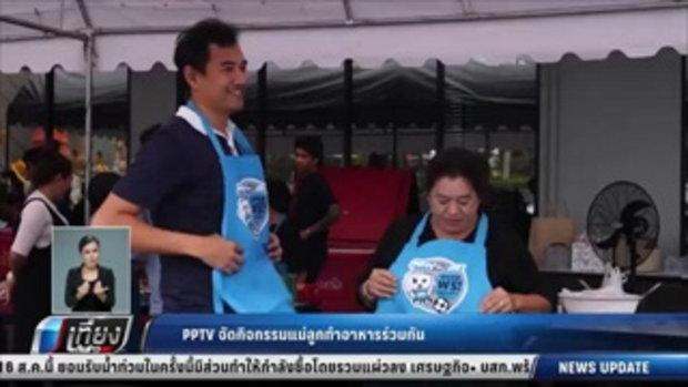 PPTV จัดกิจกรรมแม่ลูกทำอาหารร่วมกัน - เที่ยงทันข่าว