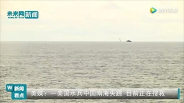 จีนให้ความร่วมมือกับสหรัฐฯ ช่วยหาทหารเรือสูญหายในทะเลจีนใต้