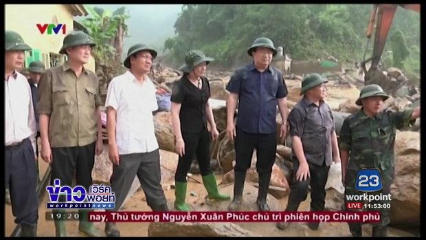 น้ำท่วมฉับพลันในเวียดนาม เสียชีวิต 7 ราย | ข่าวเวิร์คพอยท์ | 4 ส.ค. 60
