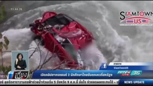เปิดคลิปซากรถยนต์ 2 นักศึกษาไทยขับตกเหว - เที่ยงทันข่าว