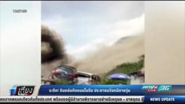 ระทึก! ดินถล่มทับถนนในจีน ประชาชนวิ่งหนีตายวุ่น - เที่ยงทันข่าว