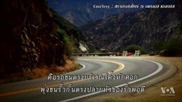 คำถามหลังนักศึกษาไทย 2 คนหายตัวปริศนาใน 'คิงส์ แคนยอน'
