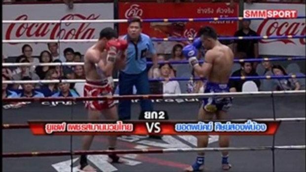 คู่มันส์มวยไทย l ศึกส.สมหมาย คู่ 4 ยูเซฟ เพชรสมานมวยไทย (เบลเยียม) พบ ยอดพยัคฆ์ ศิษย์สองพี่น้อง l 7