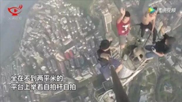 หวาดเสียวสุดๆ 4 ชาวจีนปีนไต่มือเปล่า พิชิตยอดตึก 450 ม.