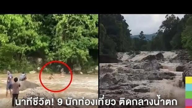ช่วยระทึก! นักท่องเที่ยว ลงเล่นน้ำตกมโนราห์ ถูกน้ำป่าพัดติดโขดหิน
