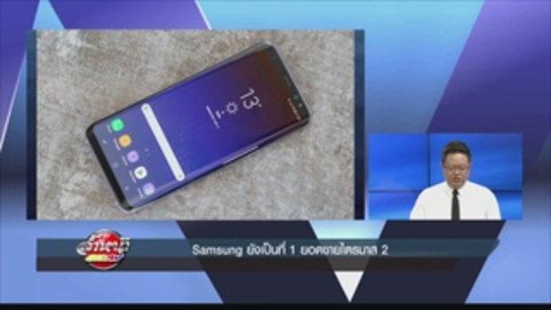 Samsung ยังเป็นที่ 1 ยอดขายไตรมาส 2