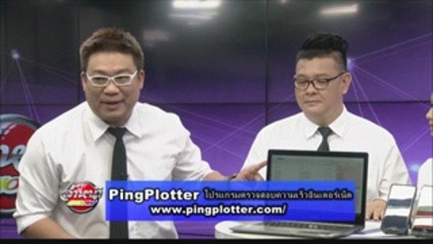 แนะนำแอปพลิเคชัน ping plotter ตรวจสอบเน็ตเวิร์ค โดย อ.ศุภเดช