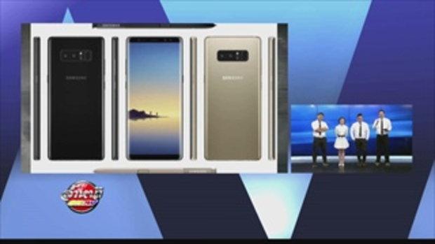 ลือล่าสุด! Galaxy Note 8