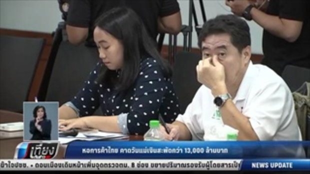 หอการค้าไทย คาดวันแม่เงินสะพัดกว่า 13000 ล้านบาท - เที่ยงทันข่าว