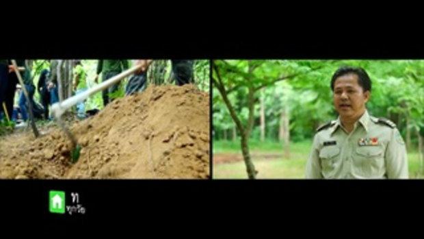 คนมันส์พันธุ์อาสา : ภารกิจสร้างโป่งเทียมและบำรุงแหล่งน้ำเพื่อสัตว์ป่า ช่วงที่ 4/4 (30 ก.ค.60)