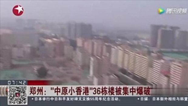 ถล่มราบชั่วพริบตา! จีนใช้ระเบิด 2.5 ตัน รื้อถอน 36 ตึกในเมืองเจิ้งโจว