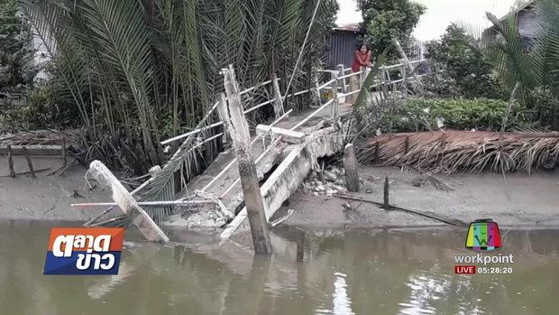 สะพานข้ามคลองถล่มชาวบ้านถูกตัดขาด l ตลาดข่าว l 9 ส.ค.60