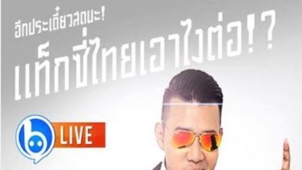 ขยี้ข่าวลือ ALL THAI TAXI เลิกจริงหรือไม่ ?