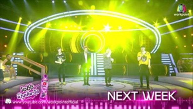 พบกับแขกรับเชิญสุด Exclusive ' GOT7 ' I Can See Your Voice Thailand