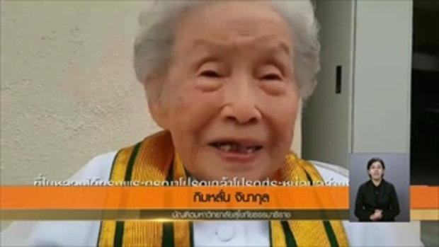 คุณยายวัย 91 สุดปีติ เข้ารับพระราชทานปริญญาบัตรจากพระหัตถ์ ร.10