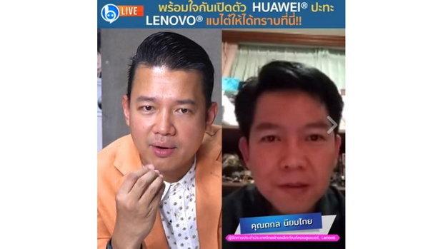 พร้อมใจกันเปิดตัว! Huawei® ปะทะ Lenovo® แบไต๋ให้ได้ทราบที่นี่!!