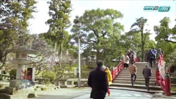 เปิดตำนานกับเผ่าทอง EP.166 ตอน Fuguoka (3/4)