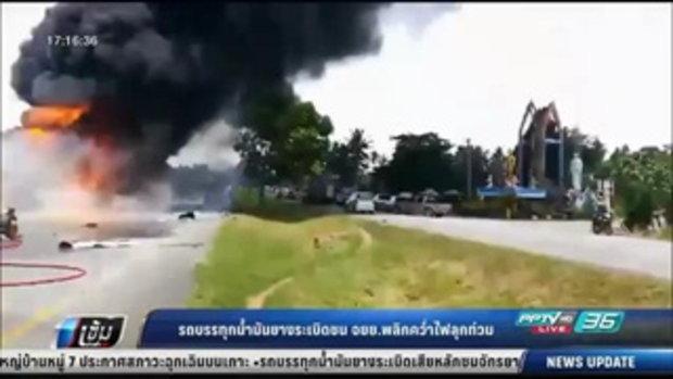 รถบรรทุกน้ำมันยางระเบิดชน จยย.พลิกคว่ำไฟลุกท่วม -เข้มข่าวค่ำ