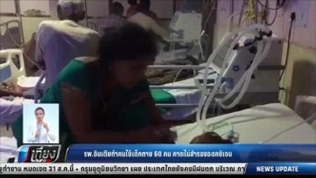 รพ.อินเดียทำคนไข้เด็กตาย 60 คน คาดไม่สำรองออกซิเจน - เที่ยงทันข่าว
