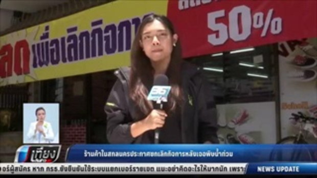 ร้านค้าในสกลนครประกาศยกเลิกกิจการหลังเจอพิษน้ำท่วม - เที่ยงทันข่าว
