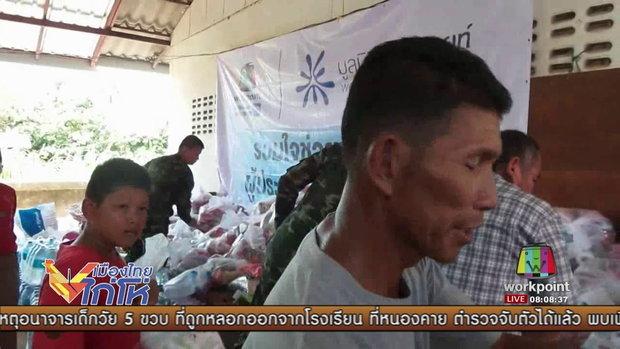 มูลนิธิเวิร์คพอยท์ช่วยน้ำท่วม l เมืองไทย ไก่โห่ l 12 ส.ค.60