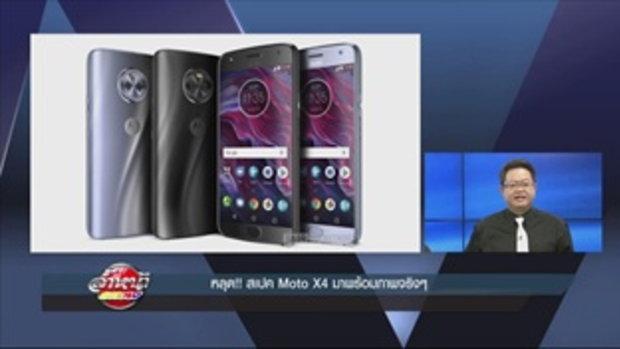 หลุด!! สเปค Moto X4 มาพร้อมภาพจริงๆ