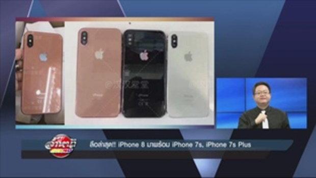 ลือล่าสุด!! iPhone 8 มาพร้อม iPhone 7s, iPhone 7s Plus