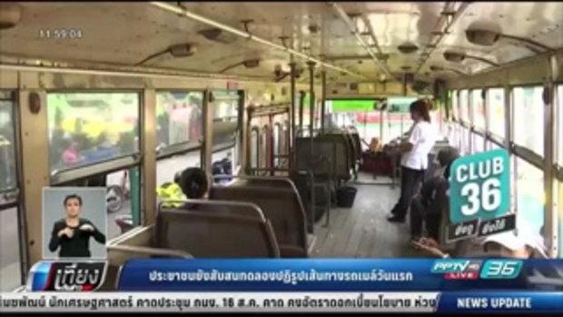 ประชาชนยังสับสนทดลองปฏิรูปเส้นทางรถเมล์วันแรก - เที่ยงทันข่าว