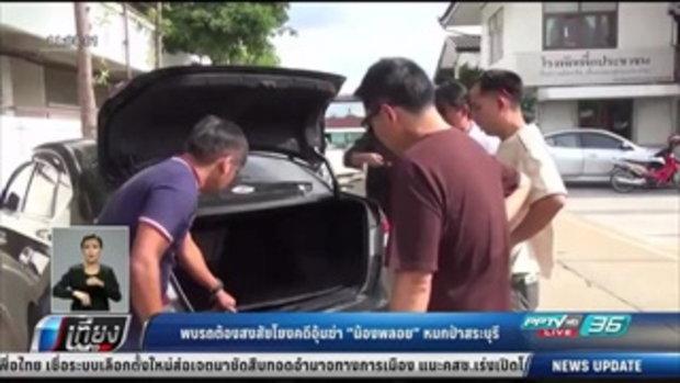 พบรถต้องสงสัยโยงคดีอุ้มฆ่า น้องพลอย หมกป่าสระบุรี - เที่ยงทันข่าว