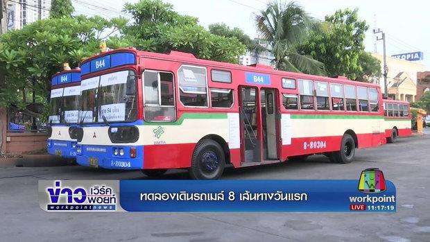 ทดลองเดินรถเมล์ใน 8 เส้นทางวันแรก l ข่าวเวิร์คพอยท์ l 15 ส.ค. 60