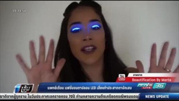 แพทย์เตือน แฟชั่นขนตาปลอม LED เสี่ยงทำประสาทตาอักเสบ - เข้มข่าวค่ำ