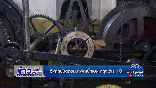อังกฤษปิดซ่อมนาฬิกาบิ๊กเบน หยุดเดิน 4 ปี l ข่าวเวิร์คพอยท์ l 15 ส.ค. 60