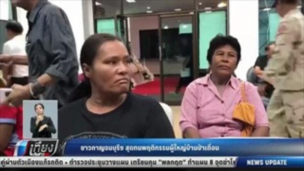 ชาวกาญจนบุรีฯ สุดทนพฤติกรรมผู้ใหญ่บ้านป่าเถื่อน - เที่ยงทันข่าว