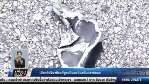 เปิดคลิปวินาทีรถที่ถูกปล้นระเบิดสนั่นกลางถนน - เที่ยงทันข่าว