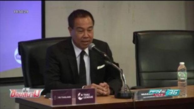 สมยศ เผยมีข้อมูลทีมไทยลีกมีเอี่ยวล้มบอล รอพยานหลักฐาน - เข้มข่าวค่ำ