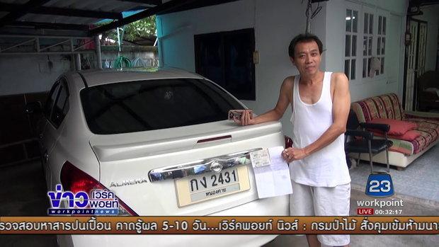 เศรษฐีใหม่ถูกรางวัลที่1 ซื้อตามทะเบียนรถ