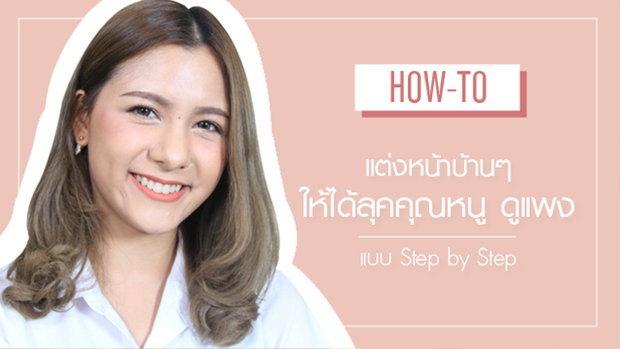 ตามมาดู! วิธีแต่งหน้าบ้านๆ ให้ได้ลุคคุณหนู ดูแพงแบบ Step by Step