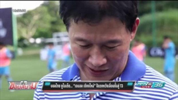 บอลไทยยูไนเต็ด เจแอล เชียงใหม่ ปีแรกหวังเลื่อชั้น สู่ T3 - เข้มข่าวค่ำ